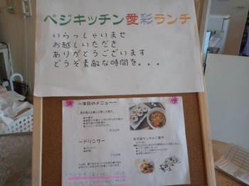 ベジキッチン愛彩さん④.JPG